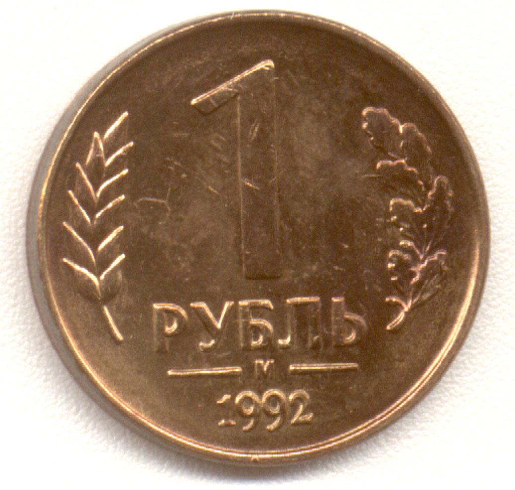 1 рубль 1992 М