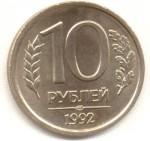 10 рублей 1992 ЛМД немагнитная