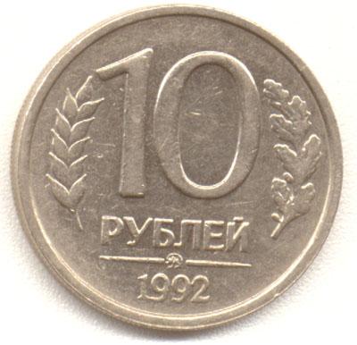 10 рублей 1992 ММД немагнитная