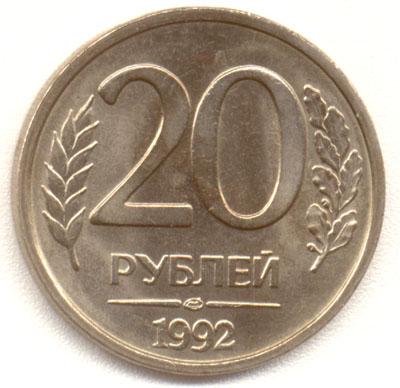 20 рублей 1992 ЛМД (не магнитная)