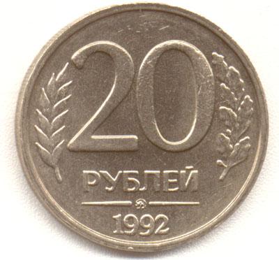 20 рублей 1992 ММД (магнитная)