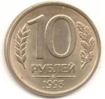 10 рублей 1993 ММД магнитная