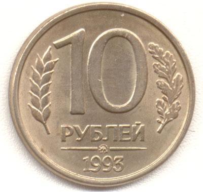 10 рублей 1993 ММД немагнитная