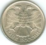 10 рублей 1993 ЛМД магнитная