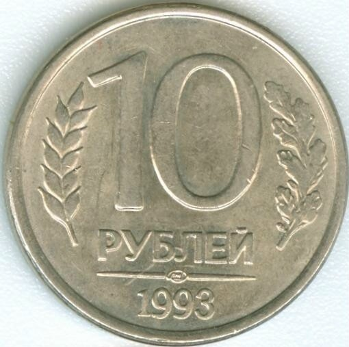 10 рублей 1993 ЛМД немагнитная