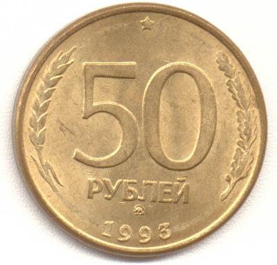 50 рублей 1993 ММД немагнитная, гурт рубчатый