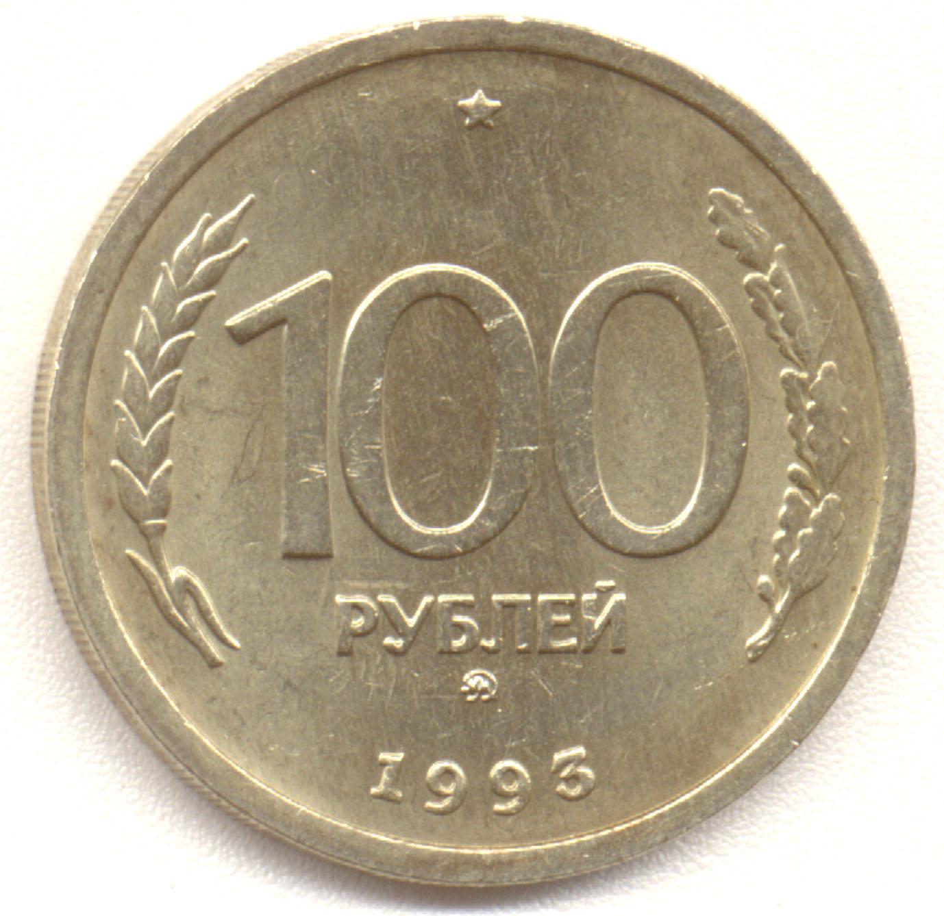 100 рублей 1993 ММД немагнитная