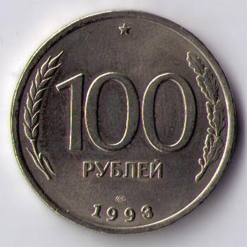 100 рублей 1993 ЛМД немагнитная