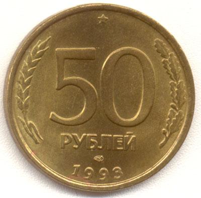 50 рублей 1993 ЛМД магнитная