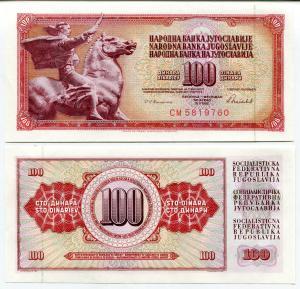 100 динар 1986  Югославия