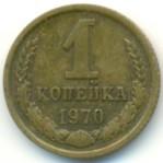 1 копейка 1970