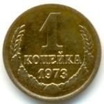 1 копейка 1973
