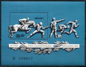 Блок 1977  Летние виды спорта