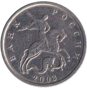 5 копеек 2003 ММД