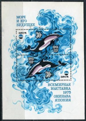 Блок 1975  Всемирная выставка Экспо-75 с дефектом