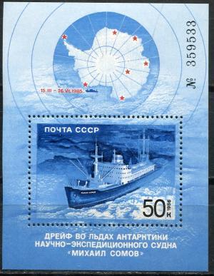 Блок 1986  Полярный дрейф М.Сомова
