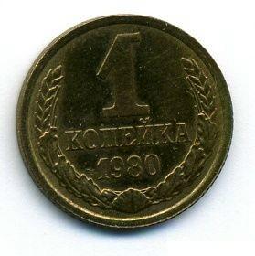 1 копейка 1980