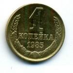 1 копейка 1985