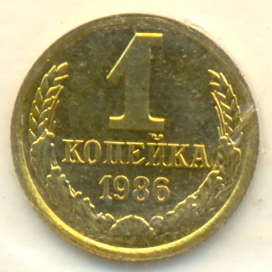 1 копейка 1986