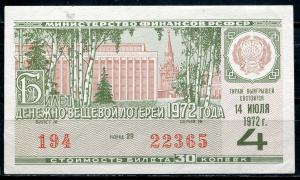 Лотерейный билет 1972  4 выпуск, 14 июля