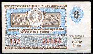 Лотерейный билет 1979  6 выпуск (17 августа)