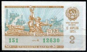 Лотерейный билет 1973  2 выпуск (13 апреля)