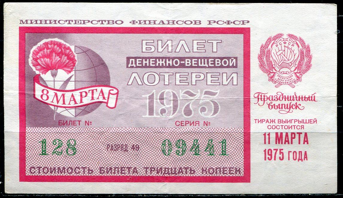 лотерейные билеты в джойказино