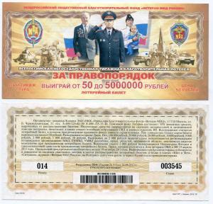 Лотерейный билет 2012  МВД 50 рублей 1-ый тираж 2-ого тура