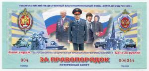 Лотерейный билет 2012  МВД 25 рублей 4-ый тираж
