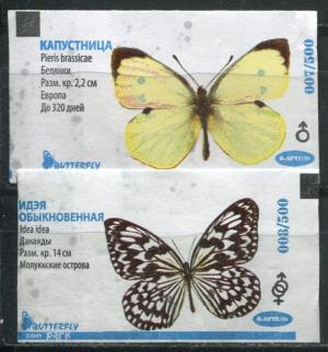 Вкладыш  К-Артель Butterfly zoo park 2 шт.
