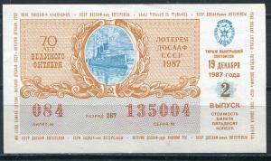 Лотерейный билет 1987  2 выпуск 19 декабря ДОСААФ