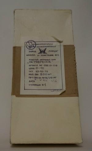 Значок 1980  Октябренок в оригинальной упаковке, 200 шт.