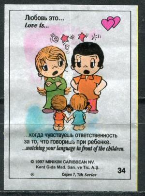 Вкладыш 1997  Love is, 7 серия, #34
