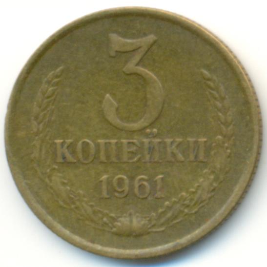 3 копейки 1961