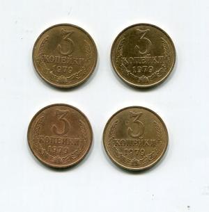 3 копейки, цена а 1 шт. 1979