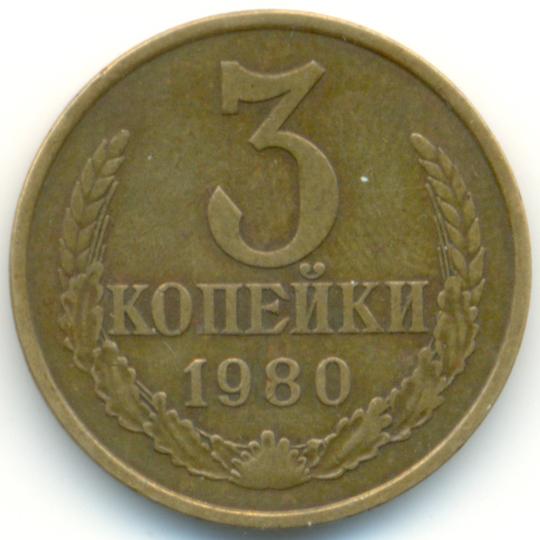 3 копейки 1980