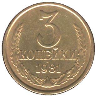 3 копейки 1981