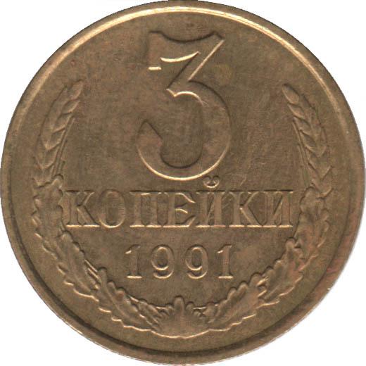 3 копейки 1991 Л
