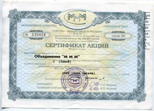 1 акция (1000) руб 1994  Объединение МММ, ВИ 230428