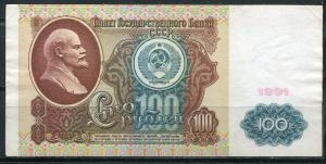 Банкнота СССР 1991  100 рублей АА 1009489, Вод/знак Ленин