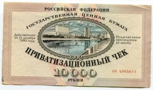 Приватизационный чек 1992  10000 рублей 06 4005613