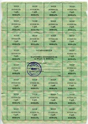 Купоны 1991  Январь (суррогатное плат.средство, эзрац-деньги)