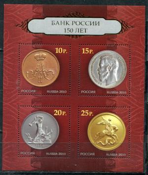 Блок 2010  150 лет Банку России, №1448-1451