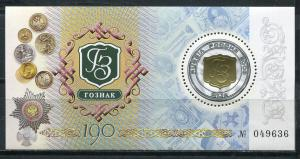 Блок 2008   К 190-летию ГОЗНАКа. №1265