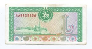 Купон 1993  500р. Татарстан (Кони, зеленый) АА8832956