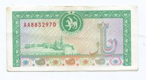 Купон 1993  500р. Татарстан (Кони, зеленый) АА8832970