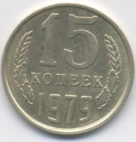 15 копеек 1979