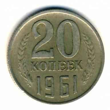 20 копеек 1961