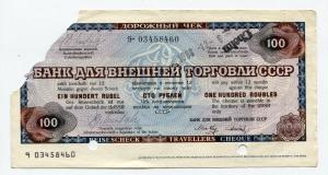 Дорожный чек 1987  Банк внешней торговли СССР, гашеный