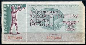 Лотерейный билет 1973  Художественная лотерея, 3771398